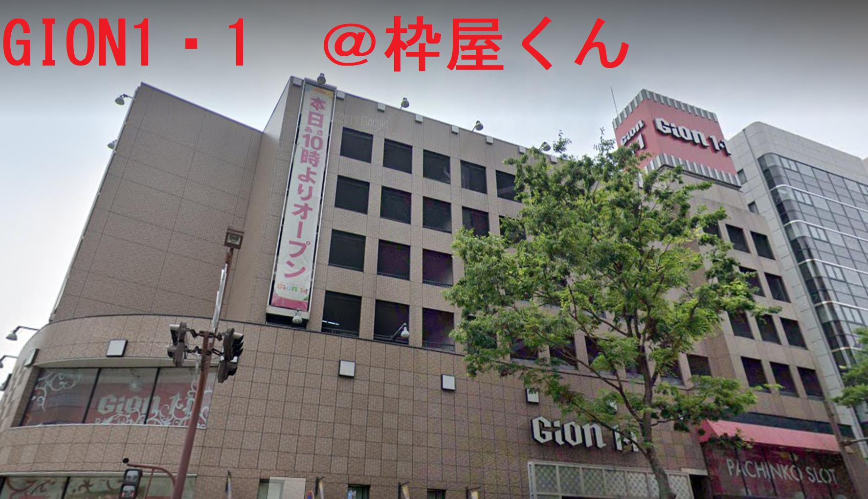 GION1・1